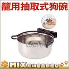 ◆MIX米克斯◆日本Marukan.狗籠用方便抽取式狗碗【DP-676】