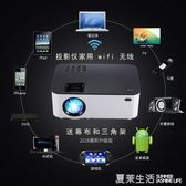 投影機 投影機led投影家用安卓智慧投影儀小型高清微型投影機手機無線迷你WiFi便攜式1080p家庭YTL