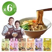 【小夫妻拌麵】6袋組(六種口味任選)油蔥×3+炸醬×3