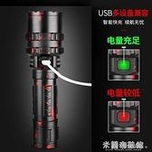 手電筒 天火P90強光手電筒小便攜可充電超亮遠射大功率戶外氙氣燈led家用 快速出貨