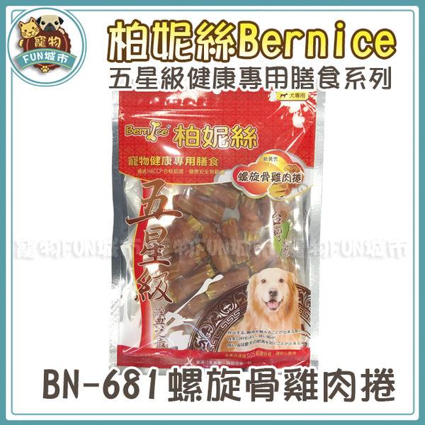 寵物FUN城市~*柏妮絲Bernice《五星級健康專用膳食系列》BN-681螺旋骨雞肉捲 16入 (狗零食)