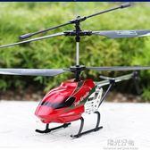 遙控飛機兒童玩具飛機3-6歲男孩子耐摔迷你超小直升機充電兒童防  igo陽光好物