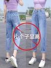 牛仔褲女夏薄2021年新款小個子鬆緊腰直筒寬鬆哈倫九分老爹蘿卜褲 果果輕時尚