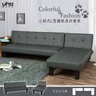沙發床【UHO】優西-貓抓皮L型沙發床...