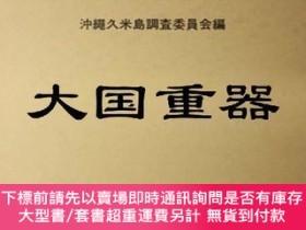 二手書博民逛書店沖繩久米島罕見「沖繩久米島の言語·文化·社會の總合的研究」報告書 (資