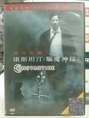 挖寶二手片-P01-527-正版DVD-電影【康斯坦汀:驅魔神探】-基努李維 瑞秋懷茲(直購價)