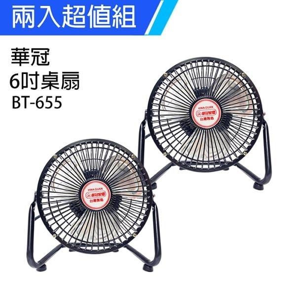 【南紡購物中心】《2入超值組》【華冠】MIT台灣製造 6吋小風扇 BT-655