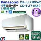 【信源】11坪~日照感應【Panasonic冷專變頻一對一】CS-LJ71BA2+CU-LJ71BCA2 (含標準安裝)