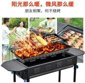 燒烤爐 燒烤爐燒烤架戶外家用木炭全套工具5人以上烤肉野外碳爐子igo 維科特3C