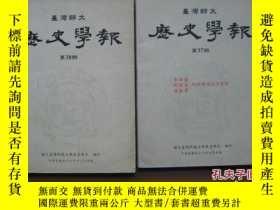 二手書博民逛書店罕見臺灣師大歷史學報(第37、38期,兩期合售)Y5003