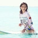 韓國潛水服女連體泳衣長袖防曬水母衣浮潛服顯瘦【時尚大衣櫥】
