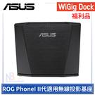 【福利品】 ASUS ZS600KL WiGig Dock ROG 電競 無線 投影 基座