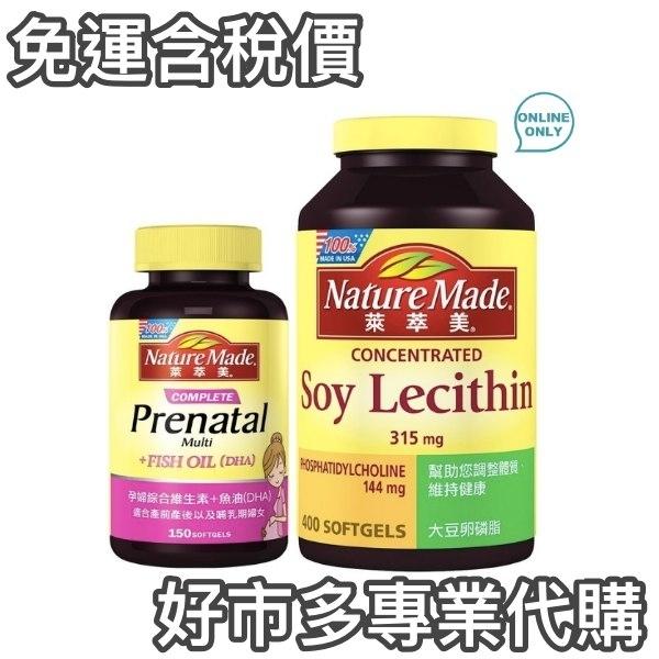 免運費【好市多代購】Nature Made 萊萃美 孕婦綜合維生素+魚油(DHA) 150顆 & 萊萃美大豆卵磷脂 400粒