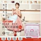 【Qlife質森活】SheerAIRE 席愛爾 Hello Kitty 溫風式 烘碗機 DD171