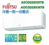 汰舊換新+貨物稅最高補助5仟元【FUJITSU富士通】R32優級系列變頻冷暖分離式冷氣 ASCG028KMTB