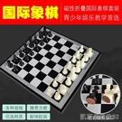 國際象棋兒童磁性便攜式象棋棋盤西洋磁力跳棋小學生比賽專用套裝 【快速出貨】