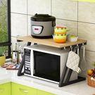 微波爐置物架 2層調料架烤箱架多功能收納架廚房落地置物架【快速出貨八折搶購】