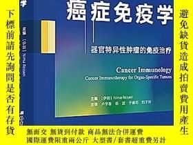 全新書博民逛書店癌癥免疫學:器官特異性腫瘤的免疫治療:cancerlmmuno for organ-specific tumors