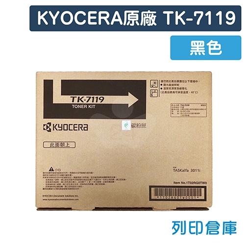 原廠碳粉匣 Kyocera 黑色 TK-7119 /適用 Kyocera TASKalfa 3011i
