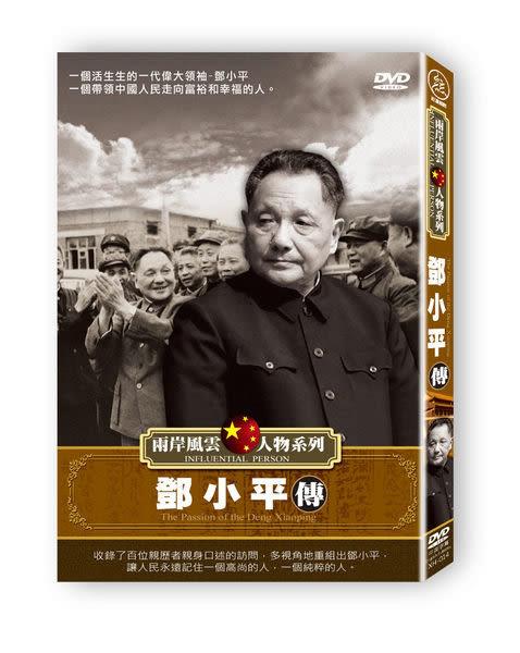 兩岸風雲人物系列-鄧小平傳 DVD (購潮8)
