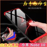 三段式護盾 小米 Note 10 手機套 磨砂 手機殼 xiaomi note10 保護殼 防摔 CC9 Pro 手機殼 保護套 防指紋