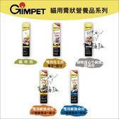 GimCat竣寶〔貓用膏狀營養品,5款,50g〕