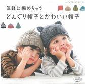 輕鬆編織栗子造型毛帽與可愛帽子作品22款