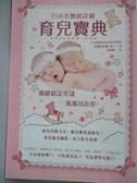 【書寶二手書T7/保健_ORD】日本名醫超詳細育兒寶典_西原克成著; 黃琳雅譯