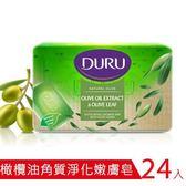 【24入裝】土耳其Duru頂級橄欖油角質淨化嫩膚皂150g