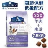 *KING WANG*倍力BLUEBAY《關節保健低敏配方-S30羊肉+南瓜》7.5KG 犬飼料