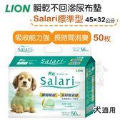 *KING WANG*日本LION 獅王《瞬乾不回滲尿布墊 Salari標準型 LI00440》50枚 犬適用