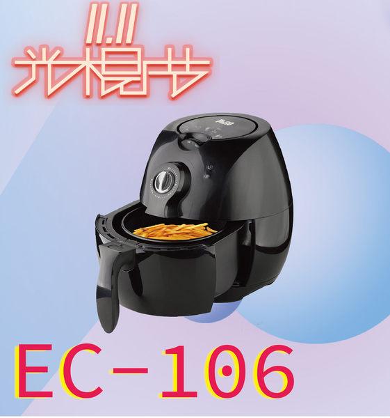 【雙11購物慶85折】【飛樂】Philo  健康免油氣炸鍋 EC-106 附贈防滑三角支架 +食譜 【配送不含離島】