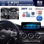 【JHY】2015~17年BENZ C-Class W205專用10.25吋G6系列安卓主機*導航+ZLink+8核心6+64G