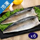 南方澳薄鹽鮮嫩鯖魚片400g+-10%/包X6【愛買冷凍】