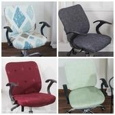 椅套定制通用電腦椅套罩分體凳子套辦公室椅子套升降旋轉【免運】
