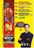 2020祈福招財農民曆