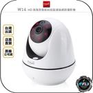 《飛翔無線3C》E-books 中景科技 W14 HD 高階款智能AI追蹤遠端網路攝影機◉公司貨◉內建麥克風