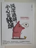 【書寶二手書T9/勵志_ATG】純潔過頭,小心變豬頭_公孫龍策