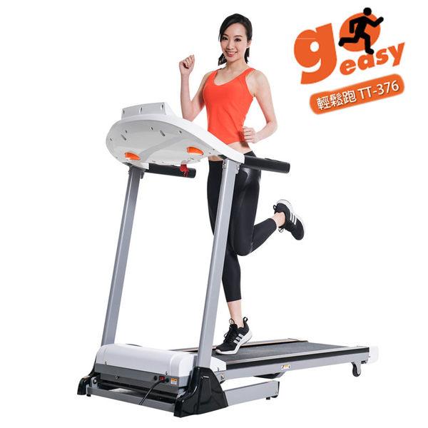 ⦿超贈點五倍送⦿tokuyo Sport電動跑步機(輕鬆跑) TT-376(TW) ❤贈跑步機專用地墊