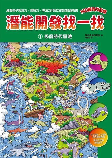 【潛能開發找一找1】恐龍時代冒險