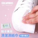 BONJOUR日本COLUMBUS鞋子專用清潔濕紙巾J.【ZE395-054】I.