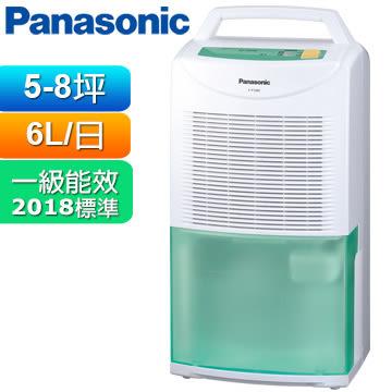 現貨到➤ Panasonic國際牌6公升除濕機 F-Y12ES (台灣公司貨)