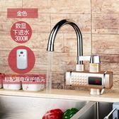 電熱水龍頭速熱即熱式加熱快速過水熱廚房熱水器省電小廚寶 1995生活雜貨