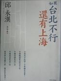 【書寶二手書T9/財經企管_NCC】如果台北不行,還有上海_邱永漢