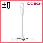 世博惠購物網◆日本±0正負零 無線手持吸塵器 XJC-B021 (白)◆±台北、新竹實體門市
