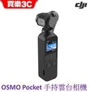DJI OSMO POCKET 手持雲台...