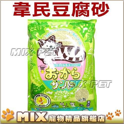 ◆MIX米克斯◆韋民豆腐砂7L.除臭效果佳無粉塵