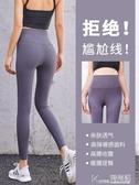 瑜伽褲 提臀健身褲女夏薄款彈力緊身運動套裝高腰跑步外穿打底瑜伽服夏天