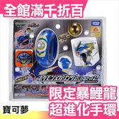 日本 TakaraTomy超進化手環暴鯉龍限定版(藍手環)+暴鯉龍 寶可夢【小福部屋】