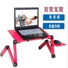 筆記本電腦增高架床上懶人支架鋁合金散熱便攜折疊升降 快速出貨